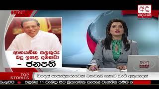 Ada Derana Prime Time News Bulletin 06.55 pm - 2018.06.13