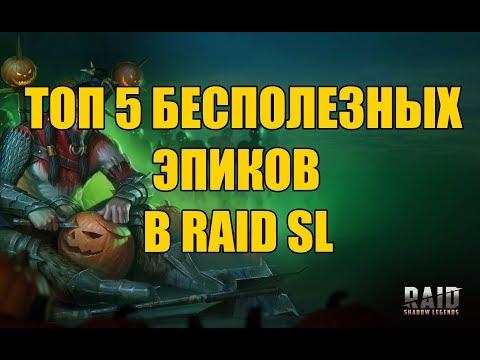 Raid Shadow Legends ТОП 5 БЕСПОЛЕЗНЫХ ЭПИКОВ