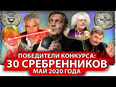 Победители конкурса: 30 сребренников май 2020 года | Лучшие иуды России | Aftershock.news