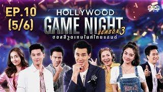 HOLLYWOOD GAME NIGHT THAILAND S.3   EP.10 มาสุ,น้ำตาล,กอล์ฟVSปราง,ต้นหอม,ดีเจเจ็ม [5/6]   21.07.62