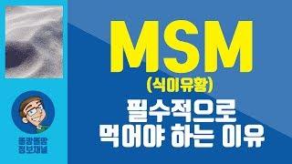 MSM (식이유황) 에 대한 모든 것. MSM 효능, 효과, 안전, 추천 MSM