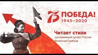 СТИХИ О ВОЙНЕ. Заслуженный артист России Вячеслав Грибков
