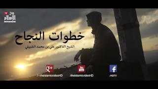 دع الكسل وانطلق إلى النجاح (د.علي الشبيلي)