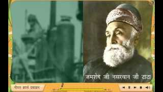 Jamshed Ji Nasarwan Ji Tata Documentary Hindi