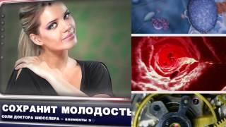 Видео обзор о действии солей др. Шюсслера