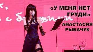 """Анастасия Рыбачук - """"У меня нет груди"""" (полная версия)   """"Для тех, кто с большими"""" 2014"""