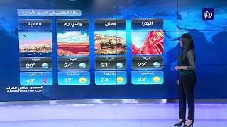 النشرة الجوية الأردنية من رؤيا 10-7-2019 | Jordan Weather
