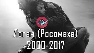 Логан | Росомаха 2000-2017