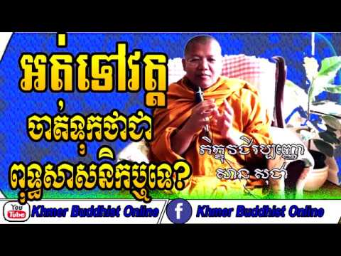 What Is The Name  Of Buddhist | San Sochea Answer Question 2018 | Khmer Buddhist Online