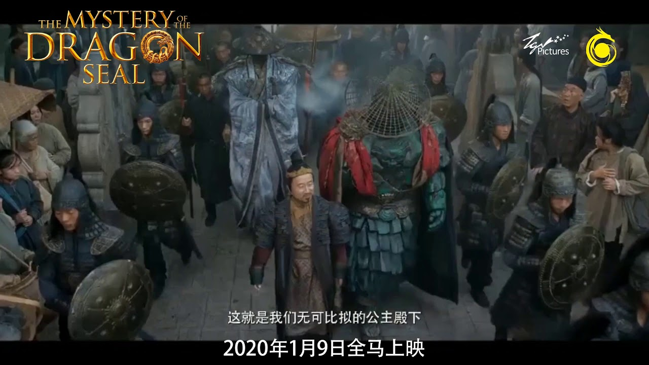 Download Mystery of Dragon Seal: Journey To China - Chinese Trailer