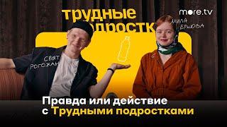 Трудные подростки | Правда или действие с Милой и Святом | more.tv