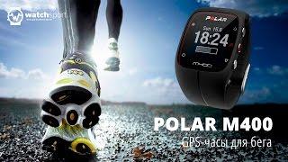 Обзор часов Polar M400(Watchsport.ru - часы для активной жизни! Купить здесь: http://watchsport.ru/polar-m400-hr-black.html ВК: http://vk.com/watchsport Фейсбук: https://www.face..., 2016-04-23T21:28:06.000Z)