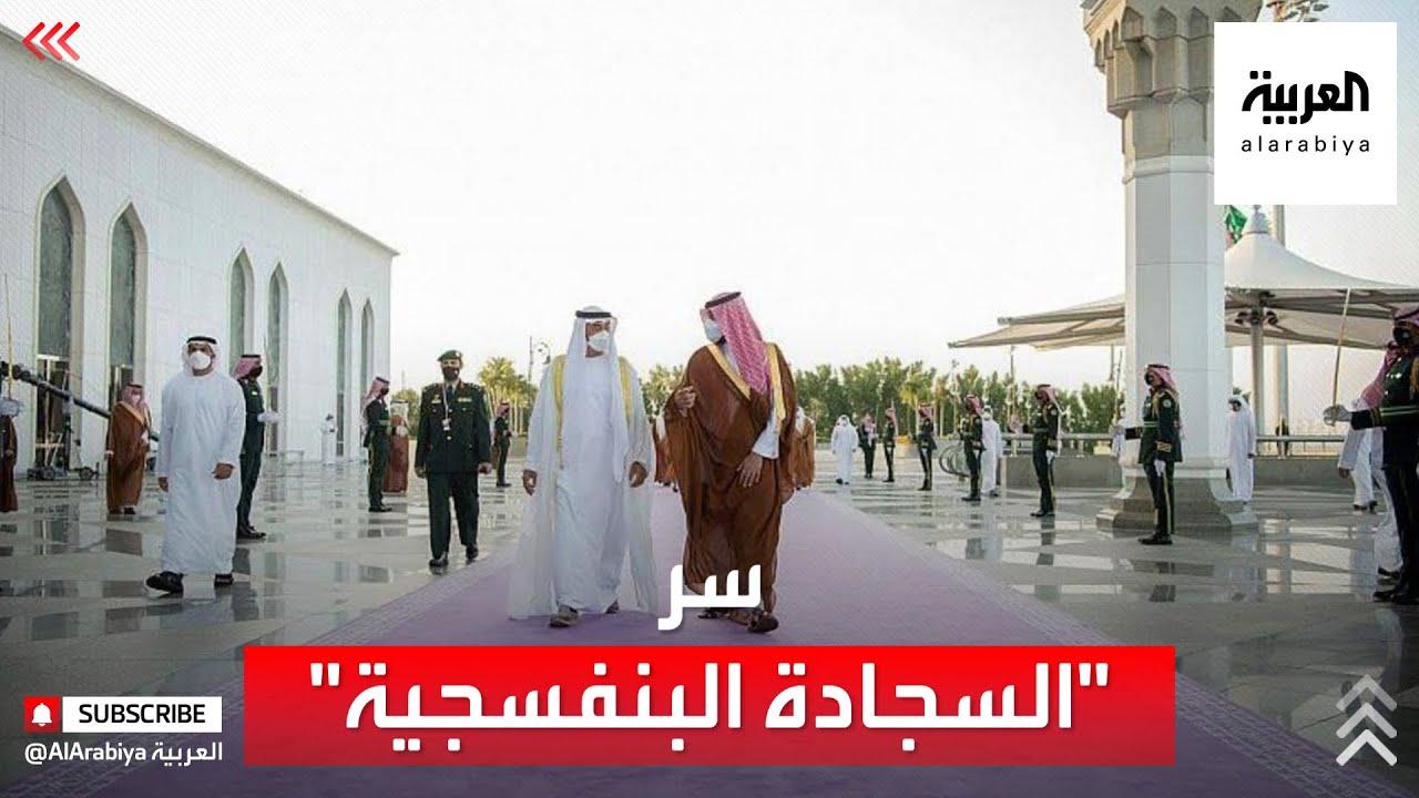 قصة لون السجاد خلال استقبال ولي عهد أبو ظبي في جدة  - نشر قبل 52 دقيقة