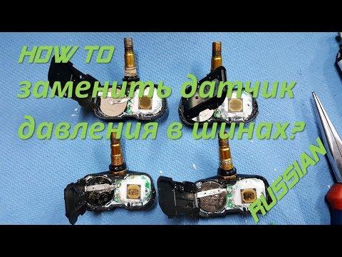 How To заменить датчик давления в шинах (TPMS) Lexus GS 450h - Russian