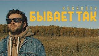 Смотреть клип Korsunov - Бывает Так