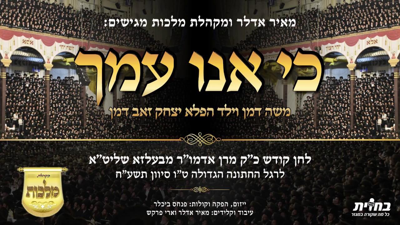 מקהלת מלכות, מאיר אדלר, משה דמן- כי אנו עמך- בעלזא | Malchus Choir, Meir Adler- Ki Uni Amechu- Belz