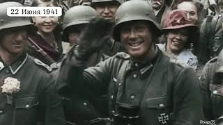 22 июня 1941 года   начало Великая Отечественная война