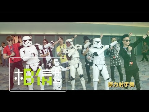 MP魔幻力量 - 2015 Star Wars Celebration幕後花絮-星際大戰射手舞