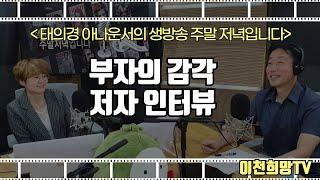 부자의 감각 저자 인터뷰 – 태의경 아나운서의 생방송 …