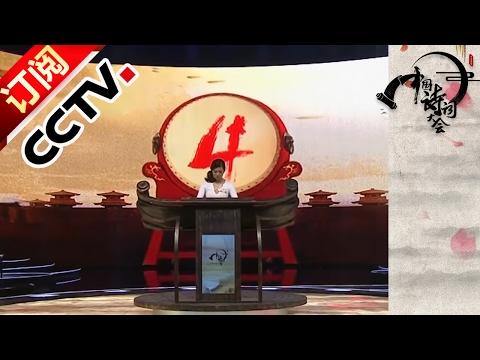 《中国诗词大会(第二季)》20170203 第六场 三次登台两次擂主陈更一路过关斩将 | CCTV