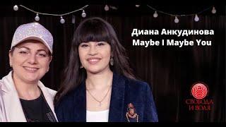 Диана Анкудинова - Maybe I Maybe You смотреть онлайн в хорошем качестве бесплатно - VIDEOOO