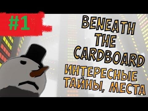 ПАСХАЛИ И ФАКТЫ ПРО BENEATH THE CARDBOARD