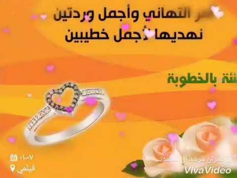 الف الف مبروك للشيخ عمران مرشد آل محمود الخطوبه وقرب الزفاف Youtube