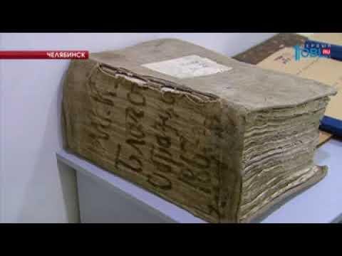 В Челябинский госархив привезли метрические книги из Кургана
