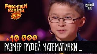 Скачать 10 000 Размер грудей математички корень из 16 Рассмеши комика Дети 2016