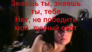 Leann Rimes—Can't Fight the Moonlight—Мой текст к музыке