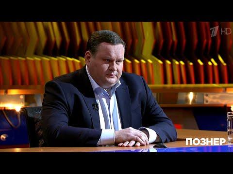 Гость Антон Котяков. Познер. Выпуск от 18.05.2020