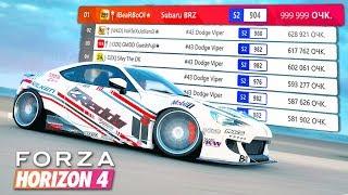 РЕАЛЬНО ЛИ ПОПАСТЬ В ТОП 100 ДРИФТ УЧАСТКА - Forza Horizon 4. ТОП 1000 в Форза Хорайзен 4!!!?