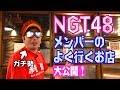 【NGT48メンバーが出没するお店公開】ガチ勢に聞く!劇場周辺の歩き方!新潟万代シテ…