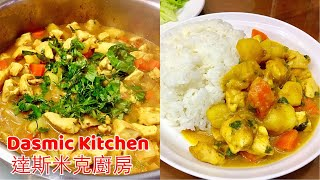 雞肉咖哩   Simple Chicken Curry   Chicken Recipe