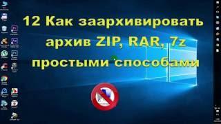 Как заархивировать архив ZIP, RAR, 7z простыми способами