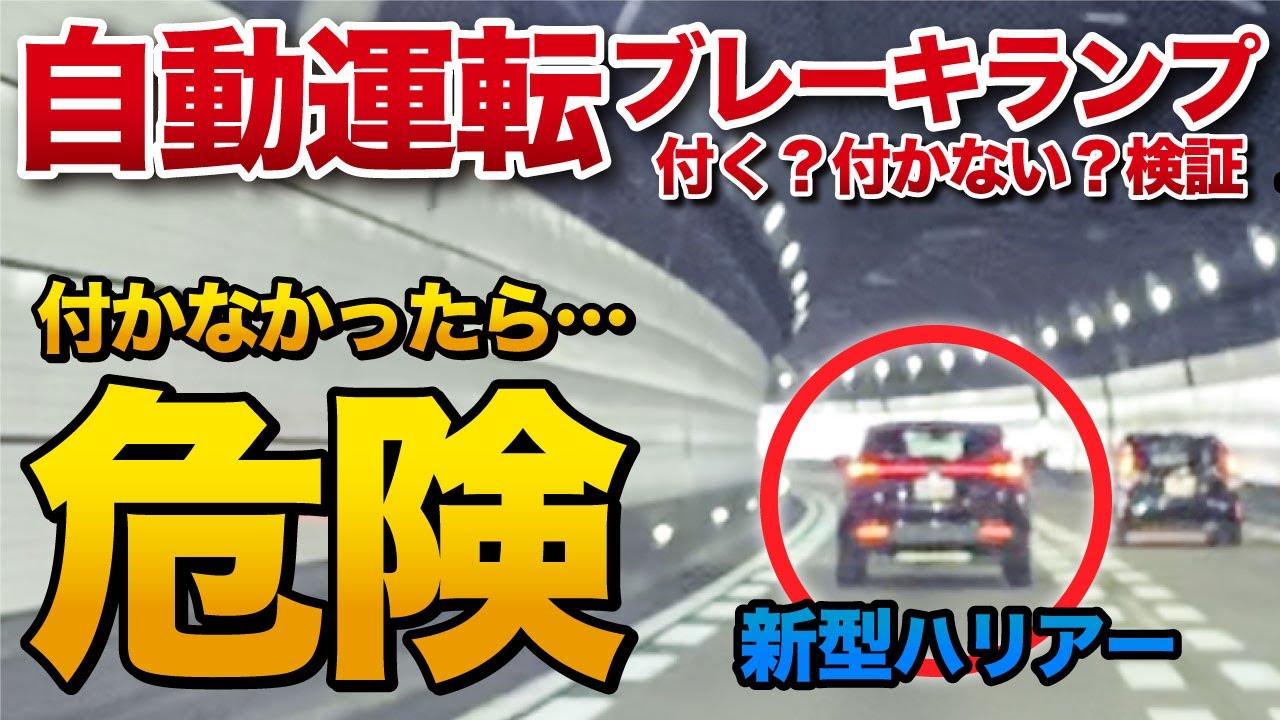 新型ハリアー自動運転でブレーキランプがつくのか検証してみた。レーダークルーズコントロール【トヨタ】