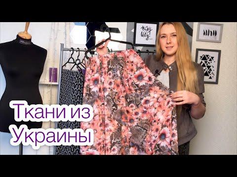 Ткани из Украины. Магазин Zanna |TIM_hm|