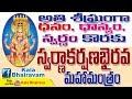 Swarnakarshana Bhairava mantram ॥అతిశీఘ్రంగా ధనం,ధాన్యం,స్వర్ణం కోసం॥ kalabhairavaguru॥ Like &Share