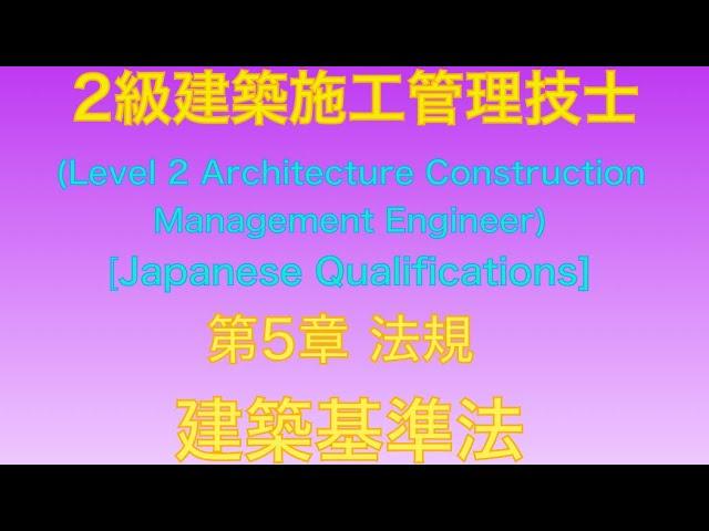 建築 施工 管理 二 技士 級