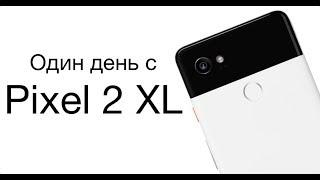 Один день с Google Pixel 2 XL