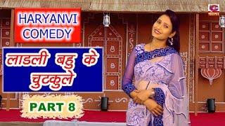 लाडली बहु के चुटकुले ( Part 8 )|| HARYANVI COMEDY || SHIVANI RAGHAV