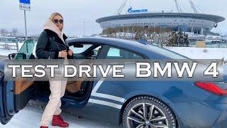 Большой тест-драйв BMW 4 по-женски!  Я в шоке от новой серии БМВ 2020!