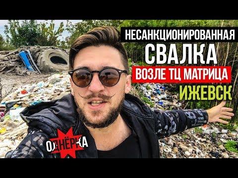 НЕЗАКОННАЯ СВАЛКА в Ленинском районе / Ижевск / молл МАТРИЦА