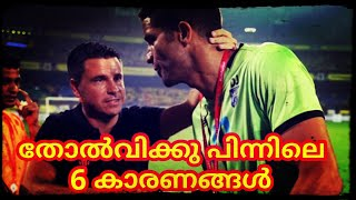 Kerala blasters VS FC Goa - Review - 11/11/2018