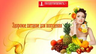 Здоровое правильное питание для похудения