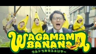 ウルトラ寿司ふぁいやー「WAGAMAMA BANANA」【Music Video】