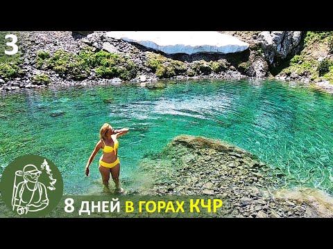 ⛺ 8 дней в горах КЧР - 3: отдых в походе у горного озера, купание в холодной воде, вкусная еда