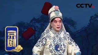 《中国京剧像音像集萃》 20190530 京剧《壮别》| CCTV戏曲