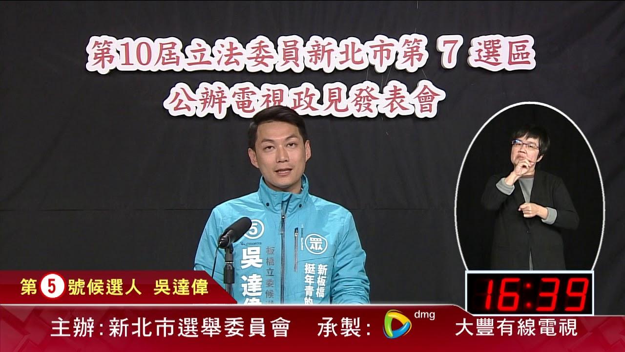 新北市第10屆立法委員公辦電視政見發表會 7選區 - YouTube