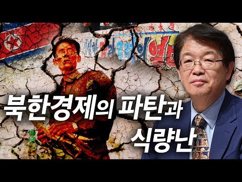[이춘근의 국제정치 80회] ② 북한경제의 파탄과 식량난